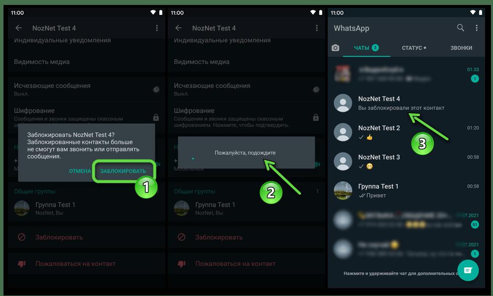 WhatsApp для Android - блокировка контакта в мессенджере