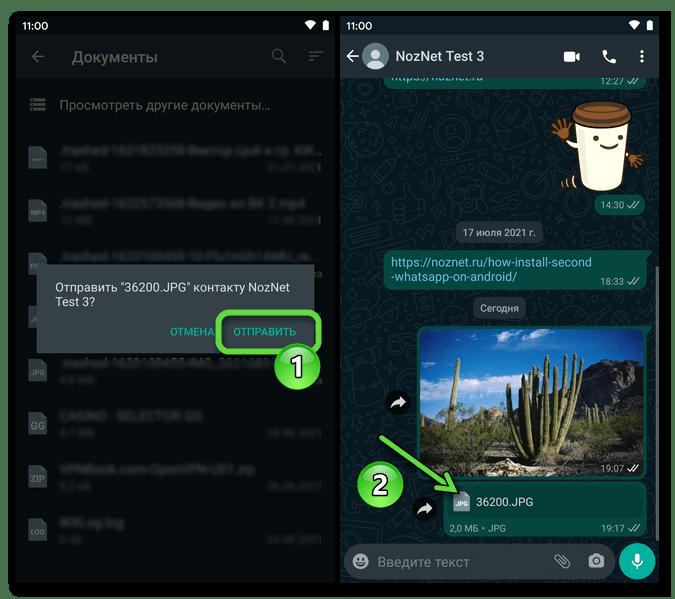 WhatsApp для Android подтверждение отправки файла изображения, процесс передачи в мессенджере