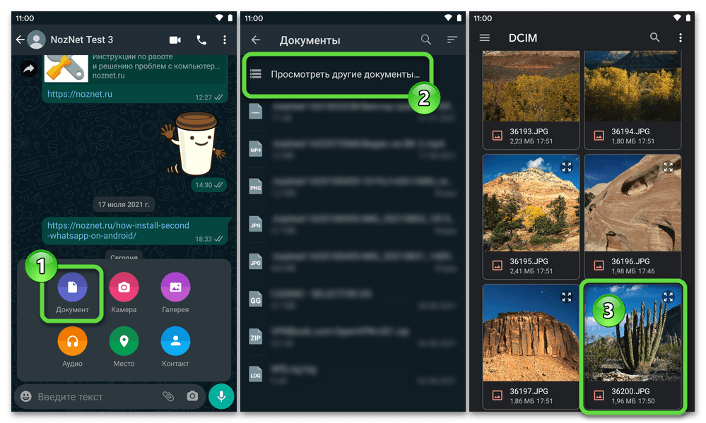 WhatsApp для Android процедура отправки через мессенджер фотографии на другой девайс без потери качества, в неизменном виде