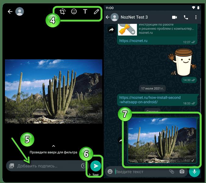 WhatsApp для Android процес передачи фото на другой девайс стандартными средствами мессенджера