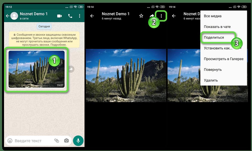 WhatsApp для Android сохранение полученной через мессенджер фотографии в отдельном каталоге памяти девайса