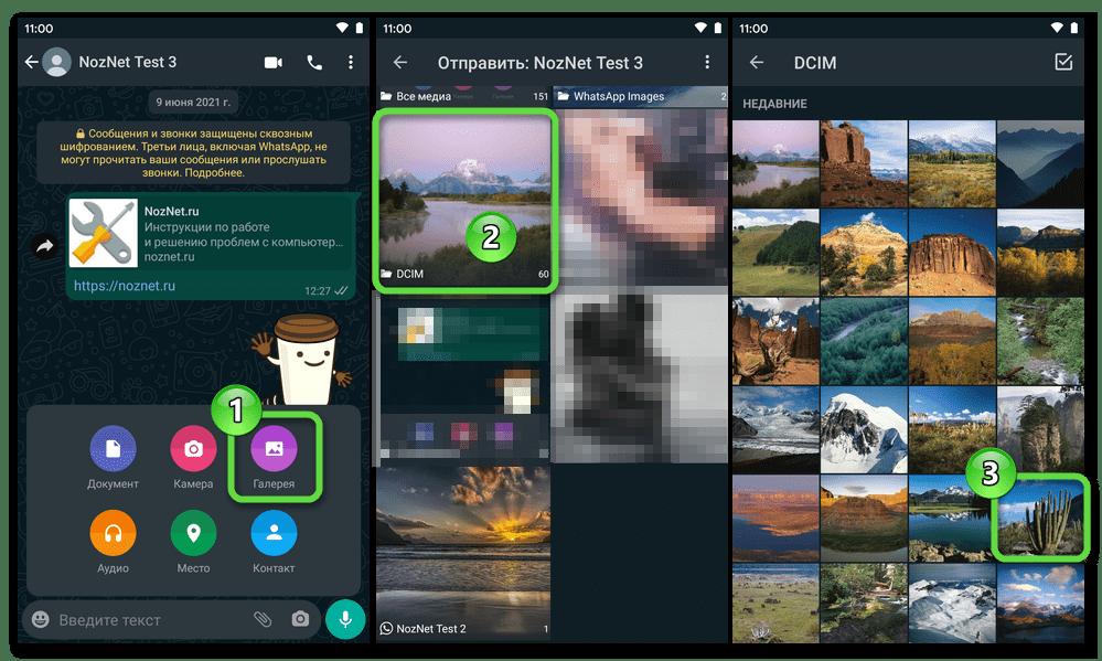 WhatsApp для Android выбор фотографии для передачи через мессенджер на другое устройство в Галерее