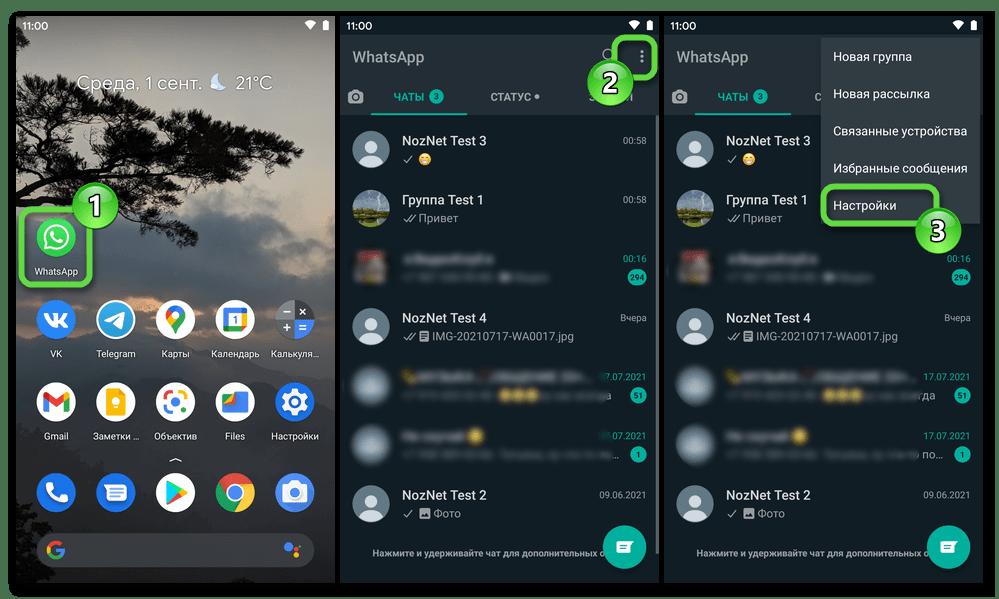 WhatsApp для Android - запуск мессенджера, переход в его Настройки