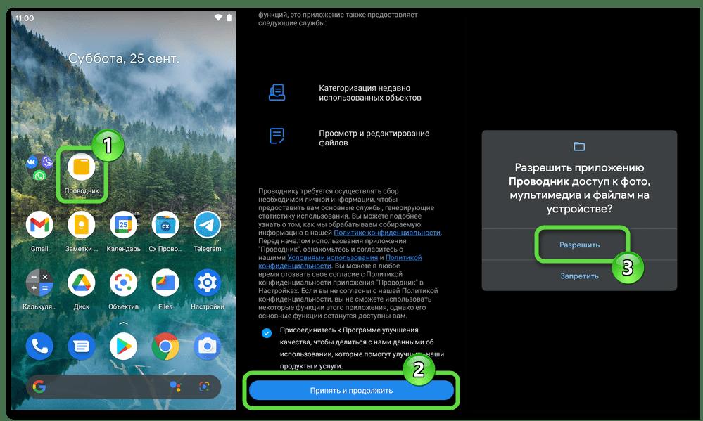 Xiaomi Mi Проводник для Android первый после установки запуск файл-менеджера, предоставление разрешений