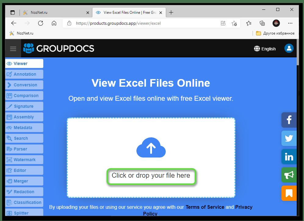 Загрузить на сервис GroupDocs Excel Viewer файл формата XLSX для просмотра онлайн