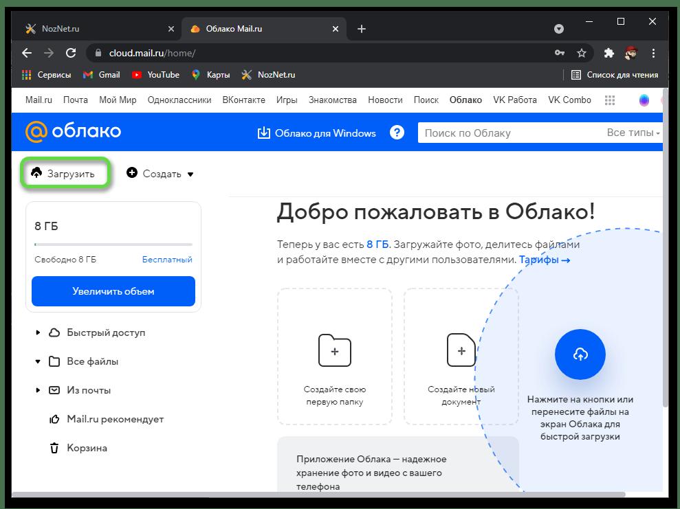 Загрузить в облако Mail.ru документ в формате DOC для просмотра онлайн