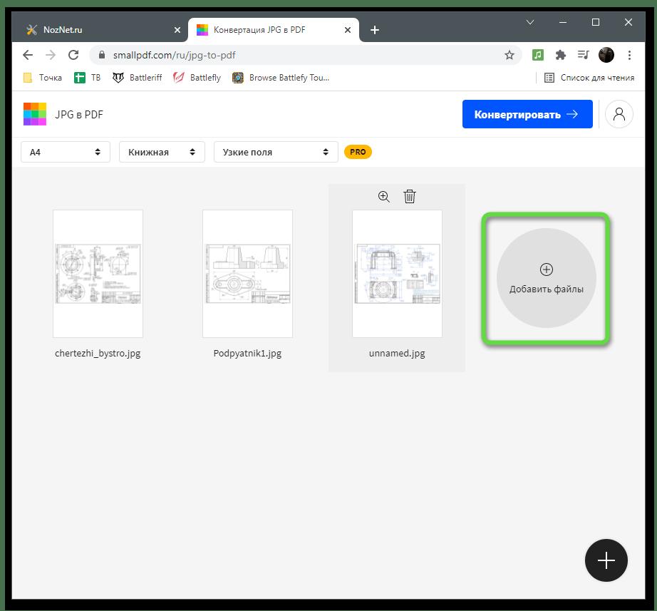 Загрузка еще объектов для объединения изображений JPG в PDF-файл через онлайн-сервис SmallPDF