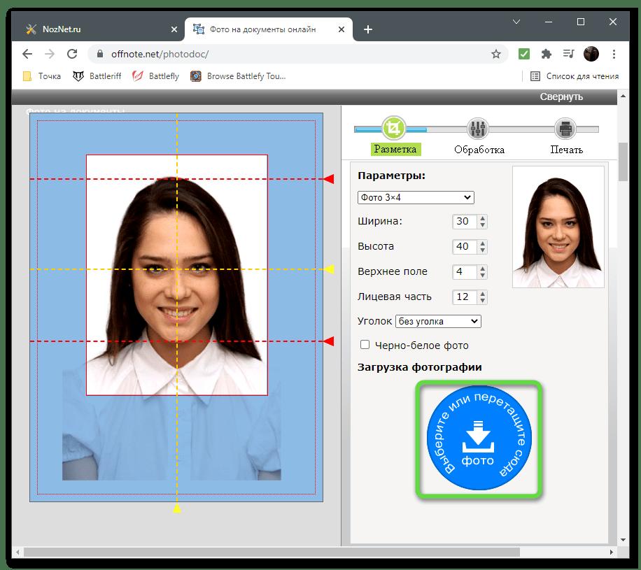 Загрузка файла для обрезки фото через онлайн-сервис OffNote