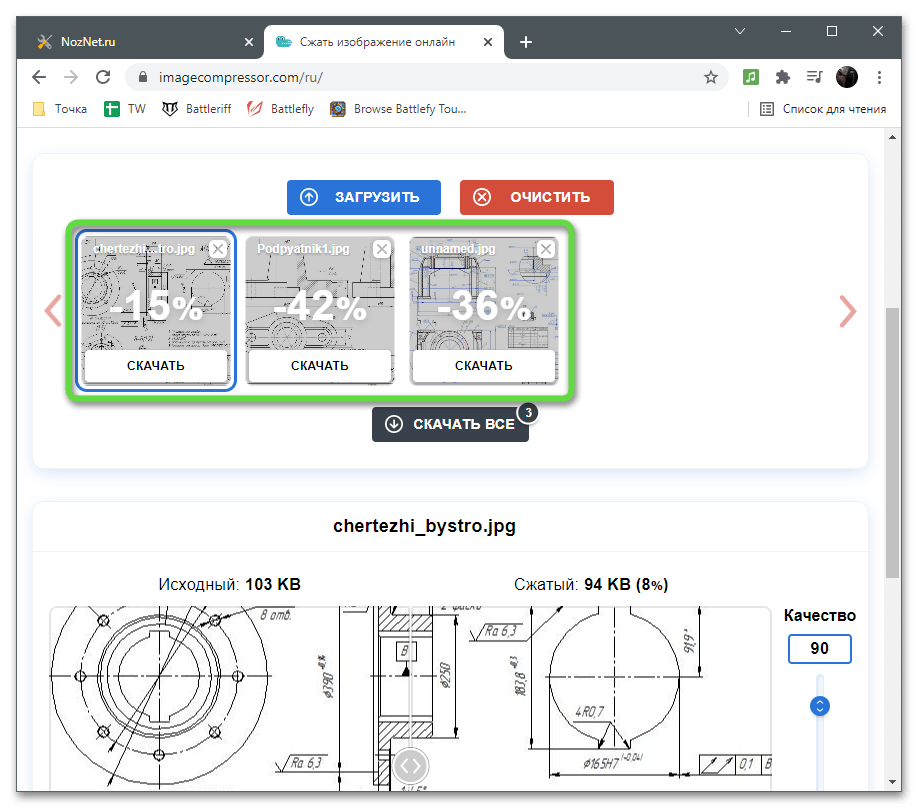 Загрузка файлов для сжатия изображения через онлайн-сервис OptimiZilla