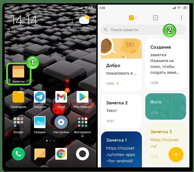 Заметки Xiaomi - процесс переноса записей из приложения на другом смартфоне через Mi Cloud завершен успешно