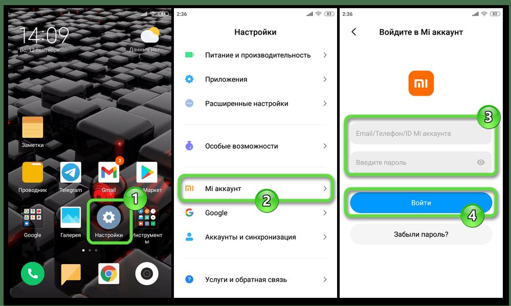 Заметки Xiaomi - вход в Mi Аккаунт через Настройки ОС MIUI для получения доступа к информации, сохранённой на другом девайсе