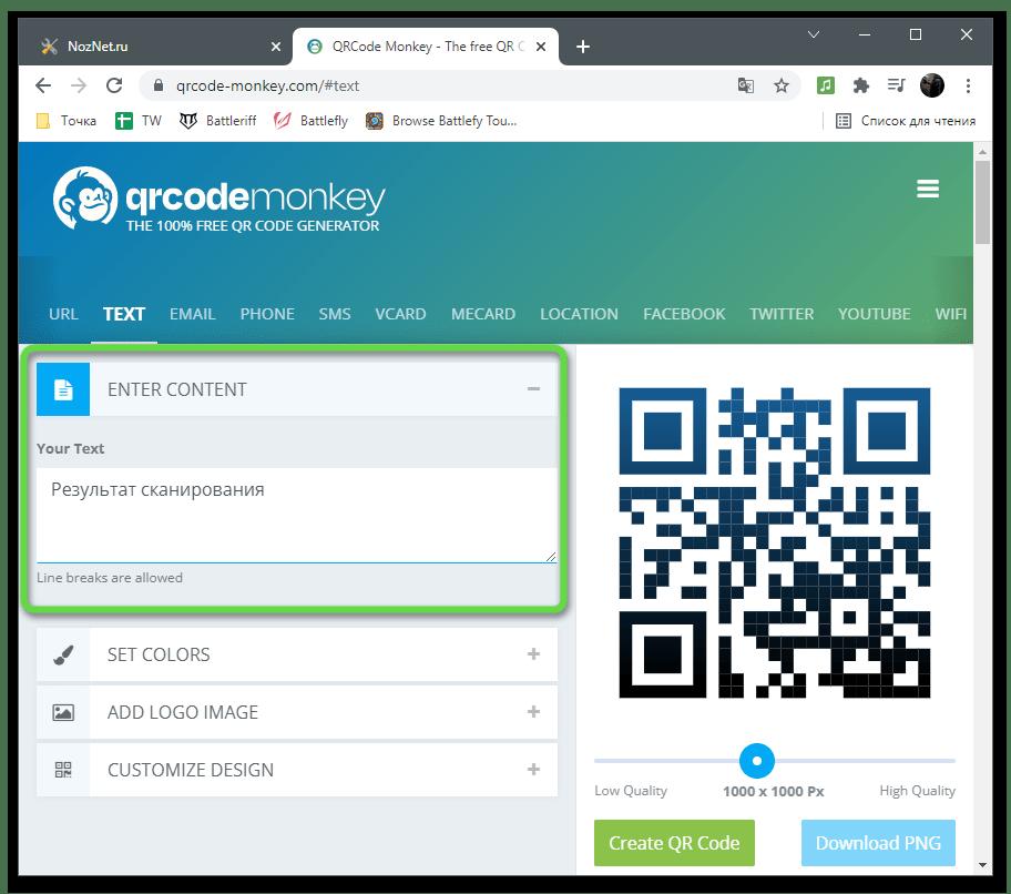 Заполнение содержимого для создания QR-кода через онлайн-сервис QRCode Monkey