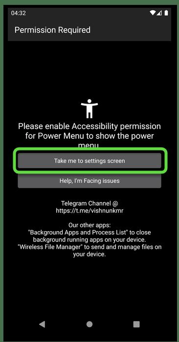 Запрос приложением Power Menu разрешений для для перезагрузки смартфона с Android без кнопки