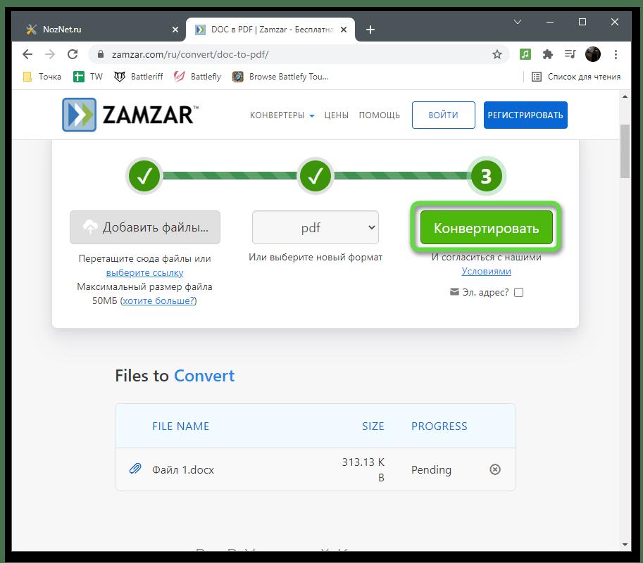 Запуск преобразования для конвертирования Word в PDF через онлайн-сервис Zamzar
