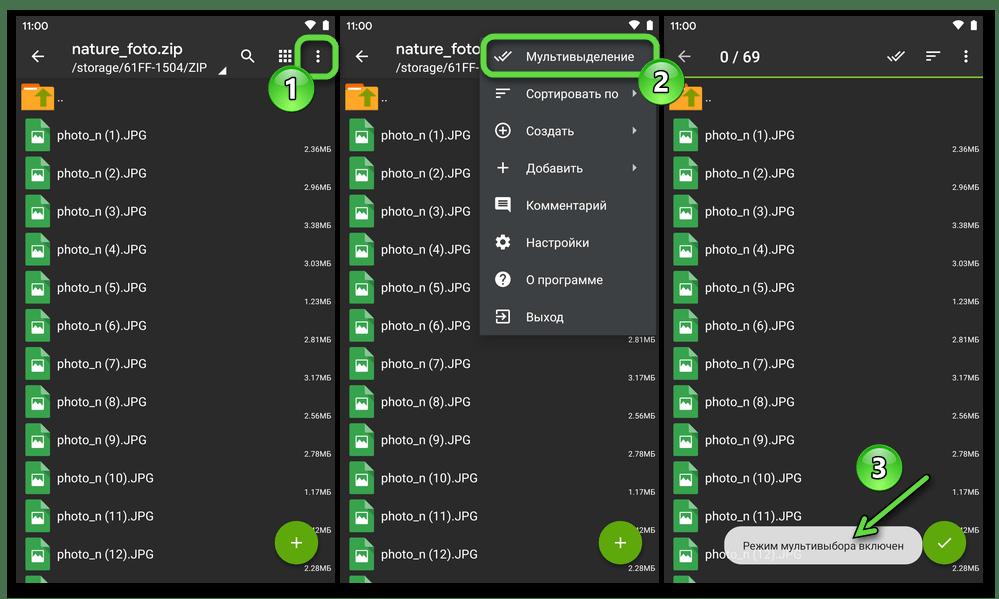 ZArchiver для Android вызов функции Мультивыделение в рахиваторе в режиме просмотра содержимого Zip-архива