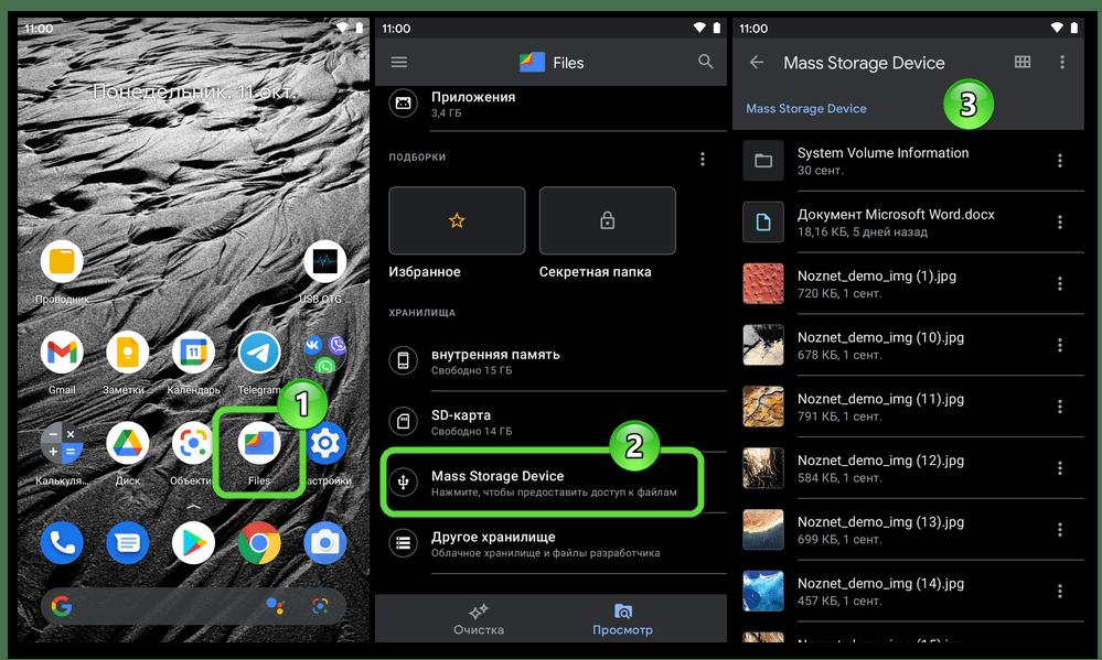 Android открытие подсоединённой через OTG-переходник флешки в файловом менеджере Google Files