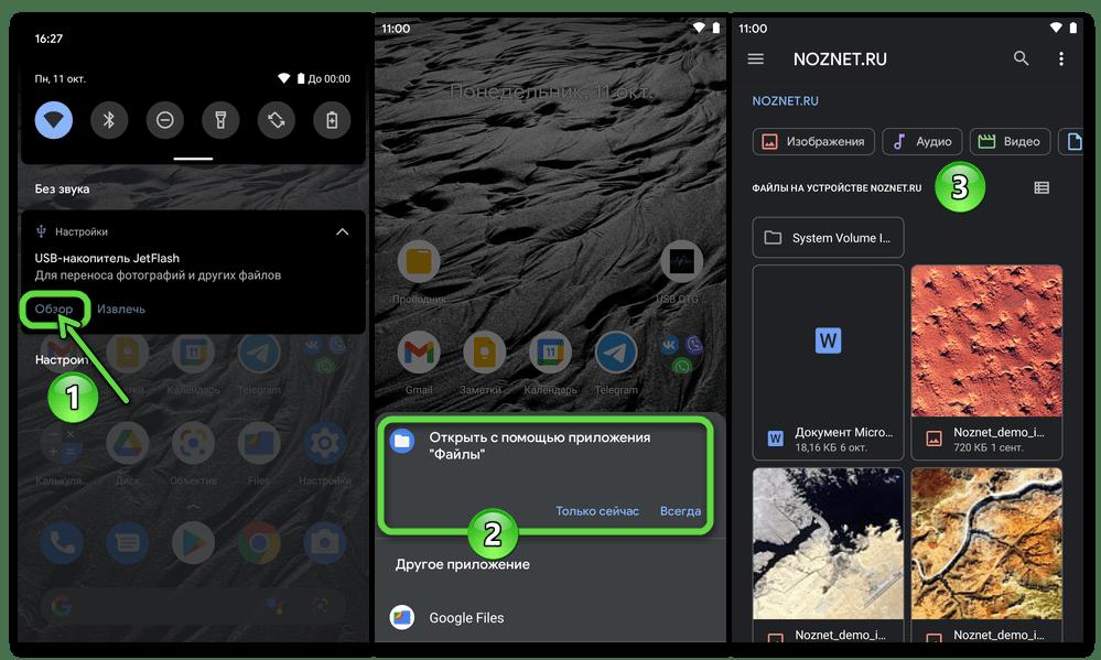 Android переход к просмотру содержимого подсоединённой через OTG к девайсу флешки в файловом менеджере