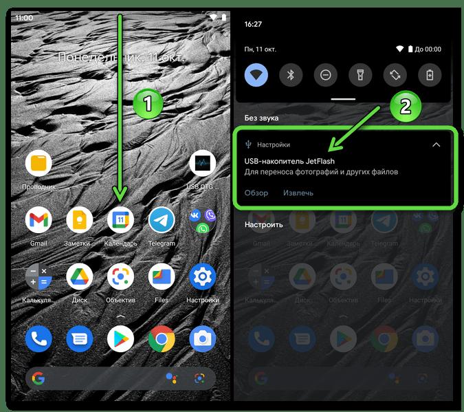 Android уведомление о подключении к устройству USB-накопителя в системной шторке