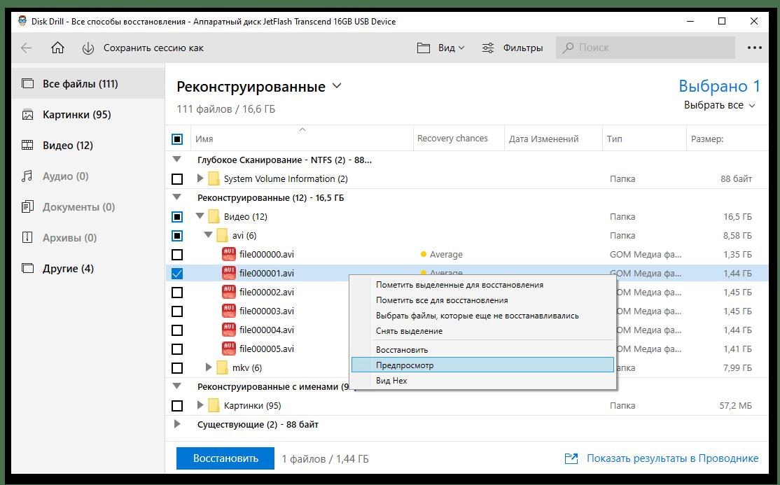 Disk Drill - результат работы программы для восстановления файлов, выбор данных для проведения различных операций