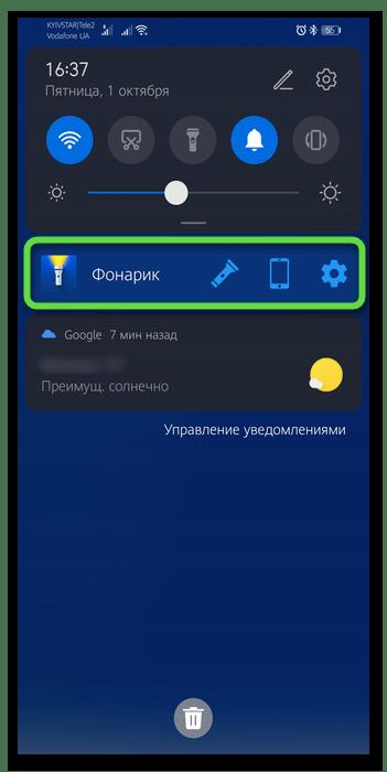 Добавление фонарика в шторку Android