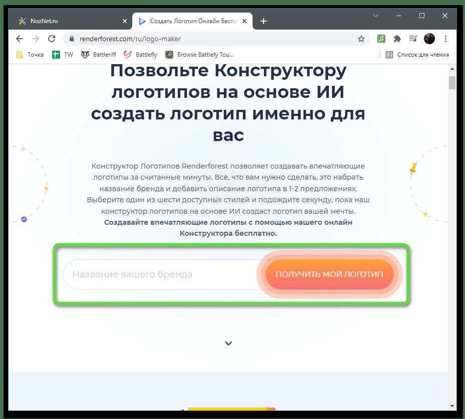 Добавление названия для создания логотипа через онлайн-сервис RenderForest