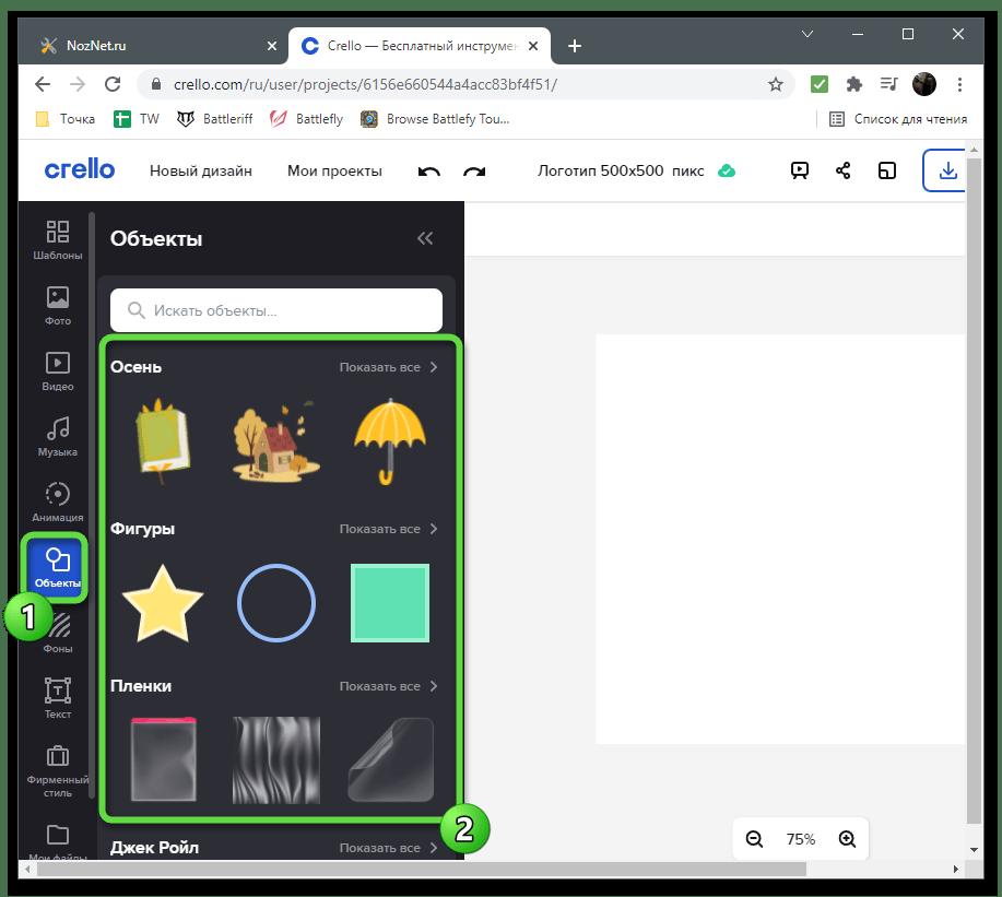 Добавление визуальных элементов для создания логотипа через онлайн-сервис Crello