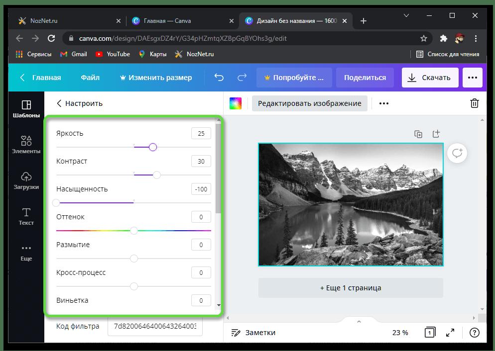Дополнительные парамтеры отображения для преобразования цветной фотографии в черно белую в онлайн-сервисе Canva