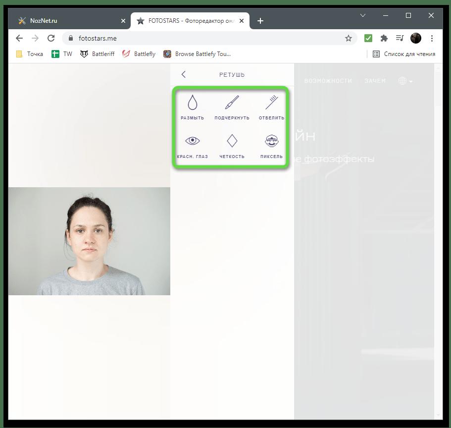 Другие инструменты для ретуши фото через онлайн-сервис Fotostars