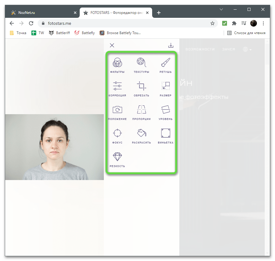 Другие инструменты сайта для ретуши фото через онлайн-сервис Fotostars