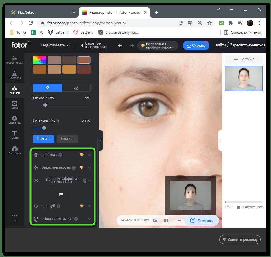 Другие опции макияжа для ретуши фото через онлайн-сервис Fotor