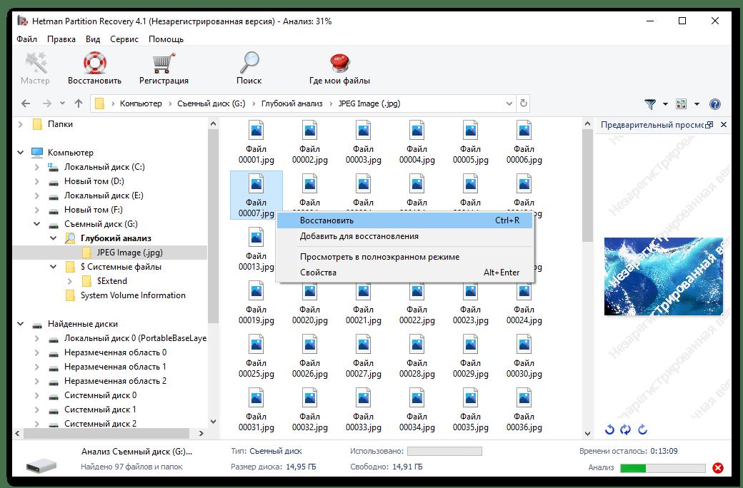 Hetman Partition Recovery - процесс глубокого анализа накопителя на предмет удалённых данных, найденные программой файлы