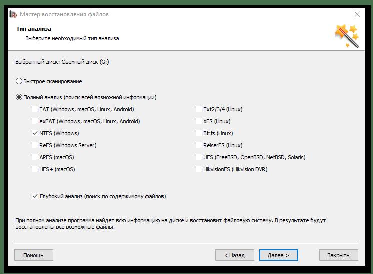 Hetman Partition Recovery - выбор параметров сканирования данных на накопителе с целью восстановления файлов