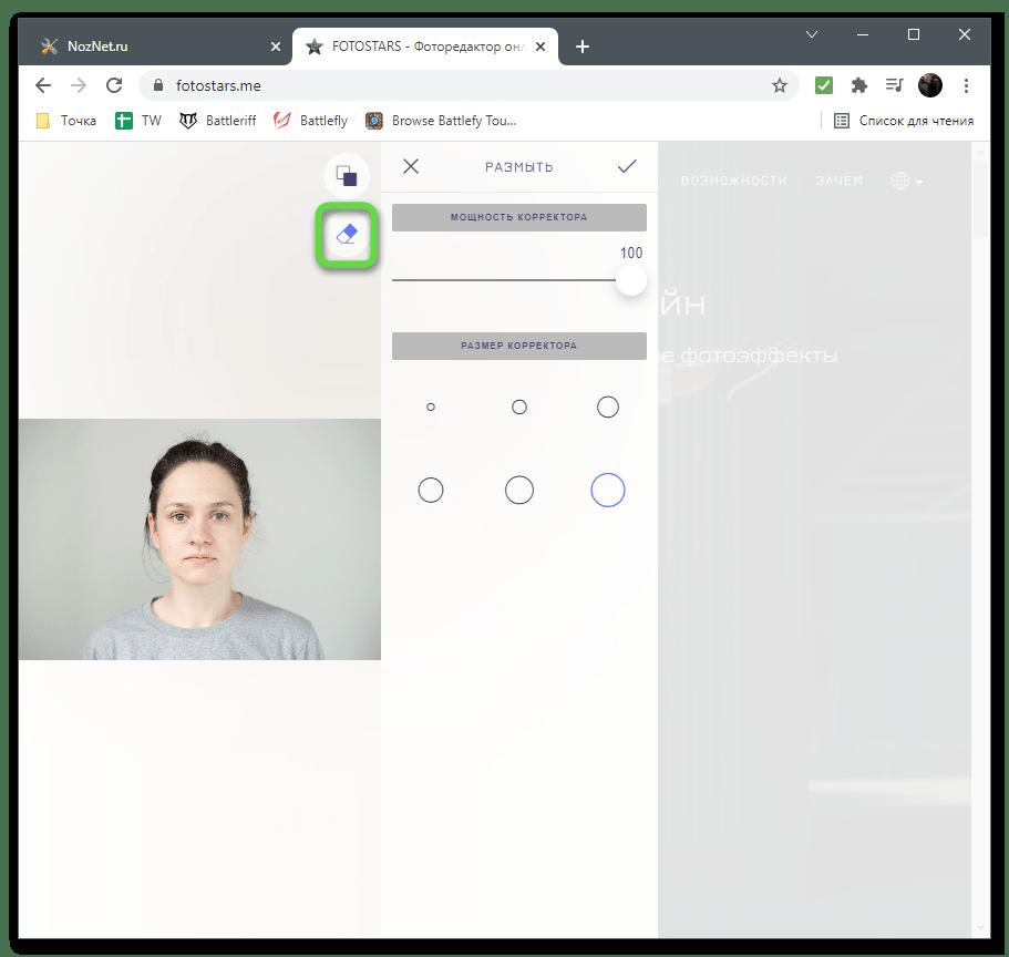 Использование ластика для ретуши фото через онлайн-сервис Fotostars