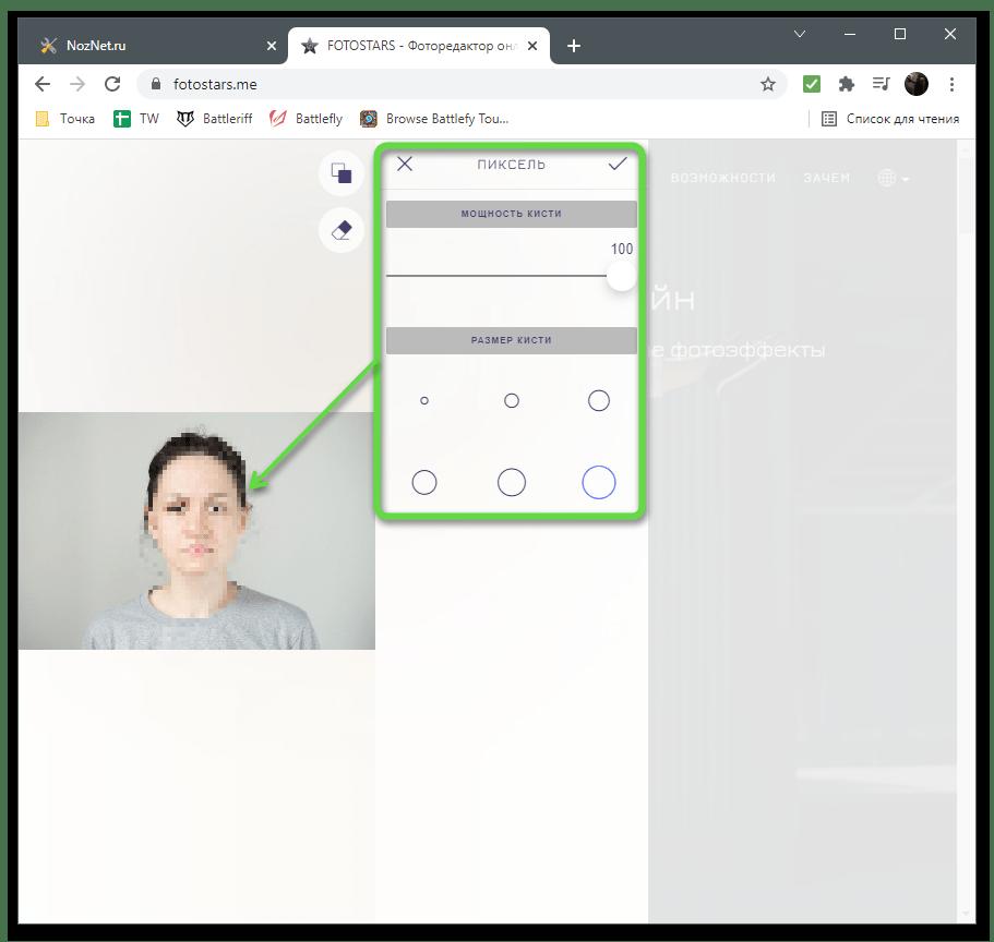 Использование пикселей для ретуши фото через онлайн-сервис Fotostars