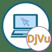 как открыть файл djvu онлайн