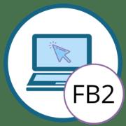 как открыть fb2 онлайн