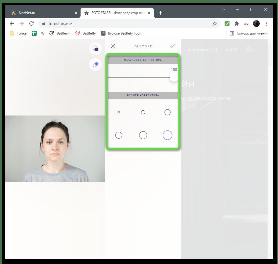 Настройка инструмента для ретуши фото через онлайн-сервис Fotostars