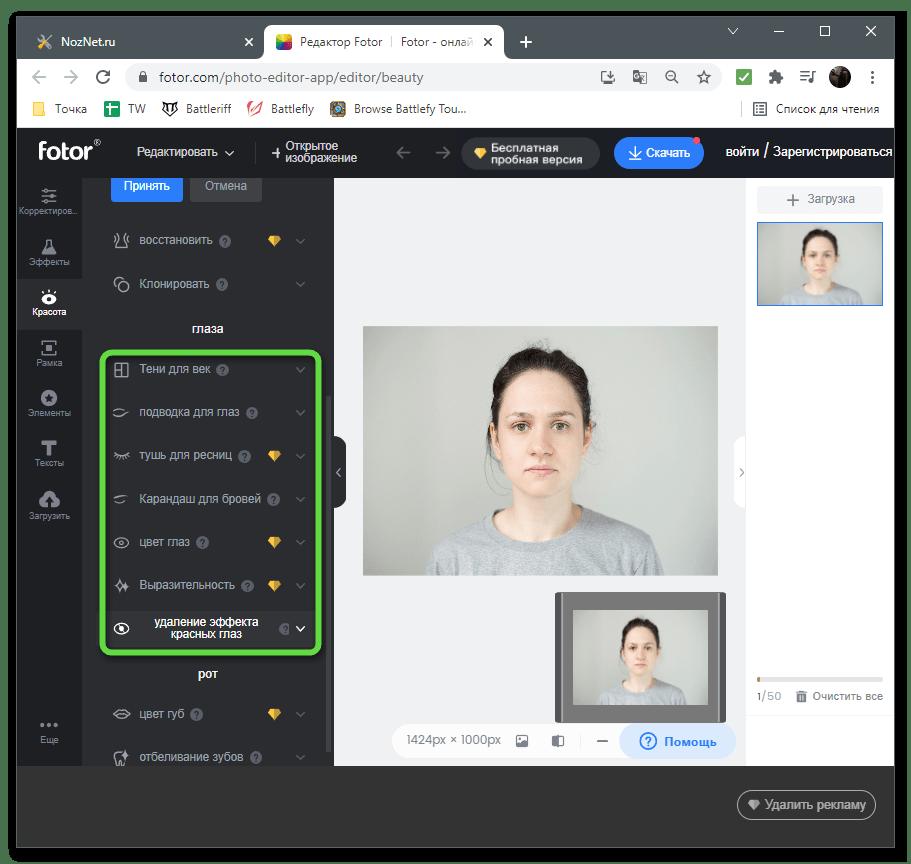 Настройки лица для ретуши фото через онлайн-сервис Fotor