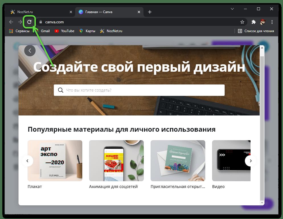 Обновить страницу для преобразования цветной фотографии в черно белую в онлайн-сервисе Canva