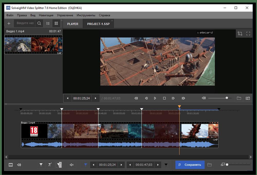 Обрезка клипа в программе SolveigMM Video Splitter