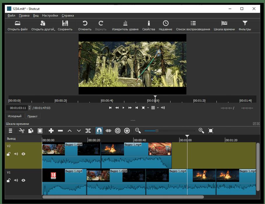 Обрезка видеофайла с помощью программы Shotcut