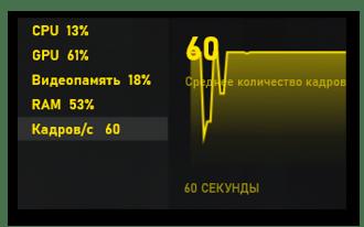 Отображение кадровой частоты с помощью Xbox Game Bar