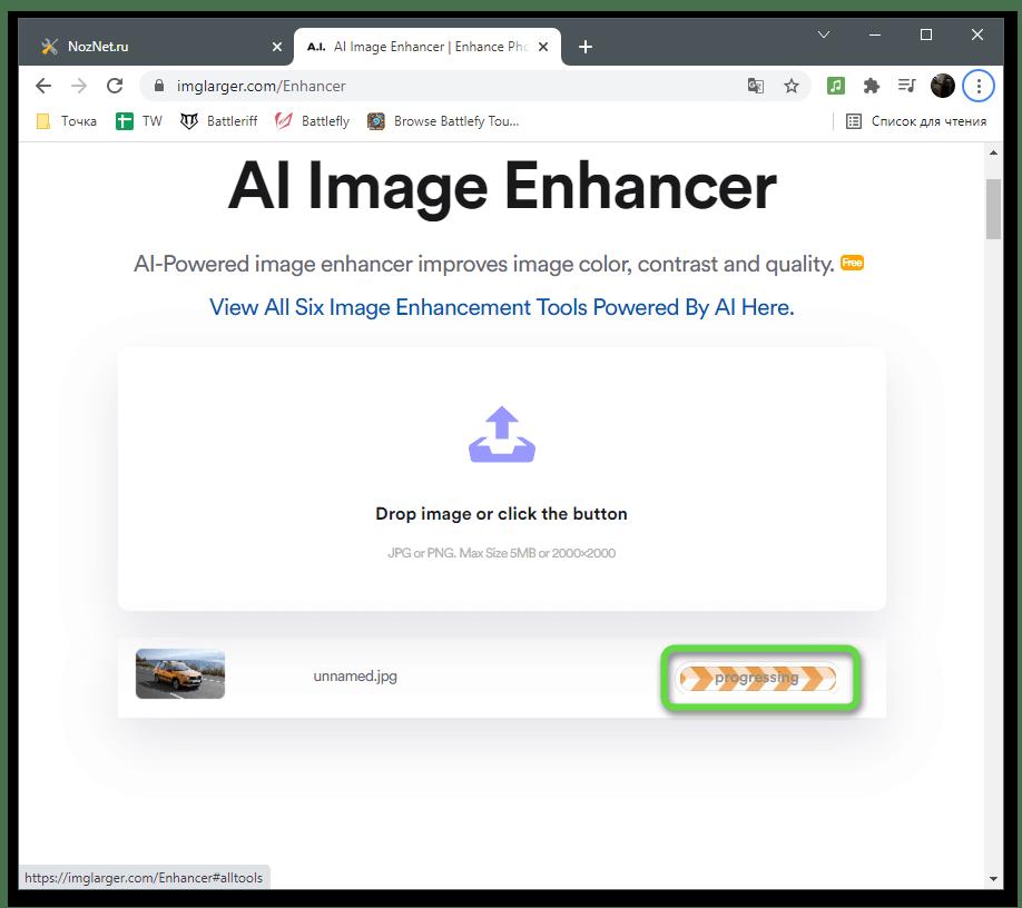 Ожидание завершения обработки для улучшения качества фото через онлайн-сервис Al Image Enhancer