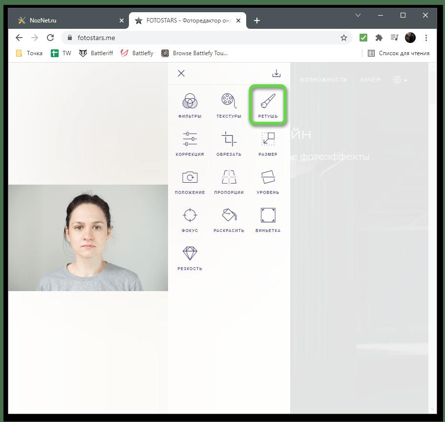 Переход к необходимым инструментам для ретуши фото через онлайн-сервис Fotostars
