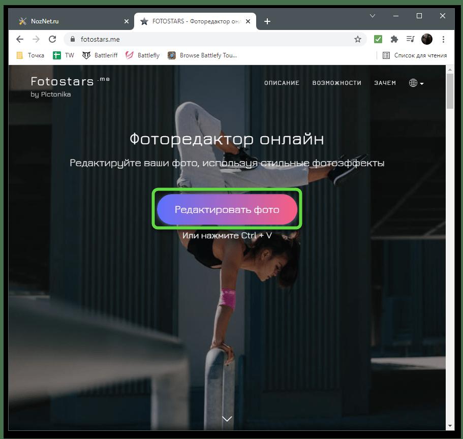 Переход к редактору для ретуши фото через онлайн-сервис Fotostars