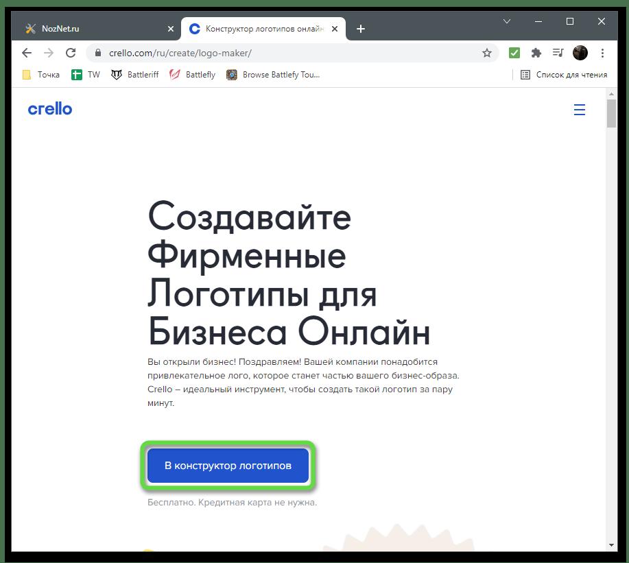 Переход к редактору для создания логотипа через онлайн-сервис Crello