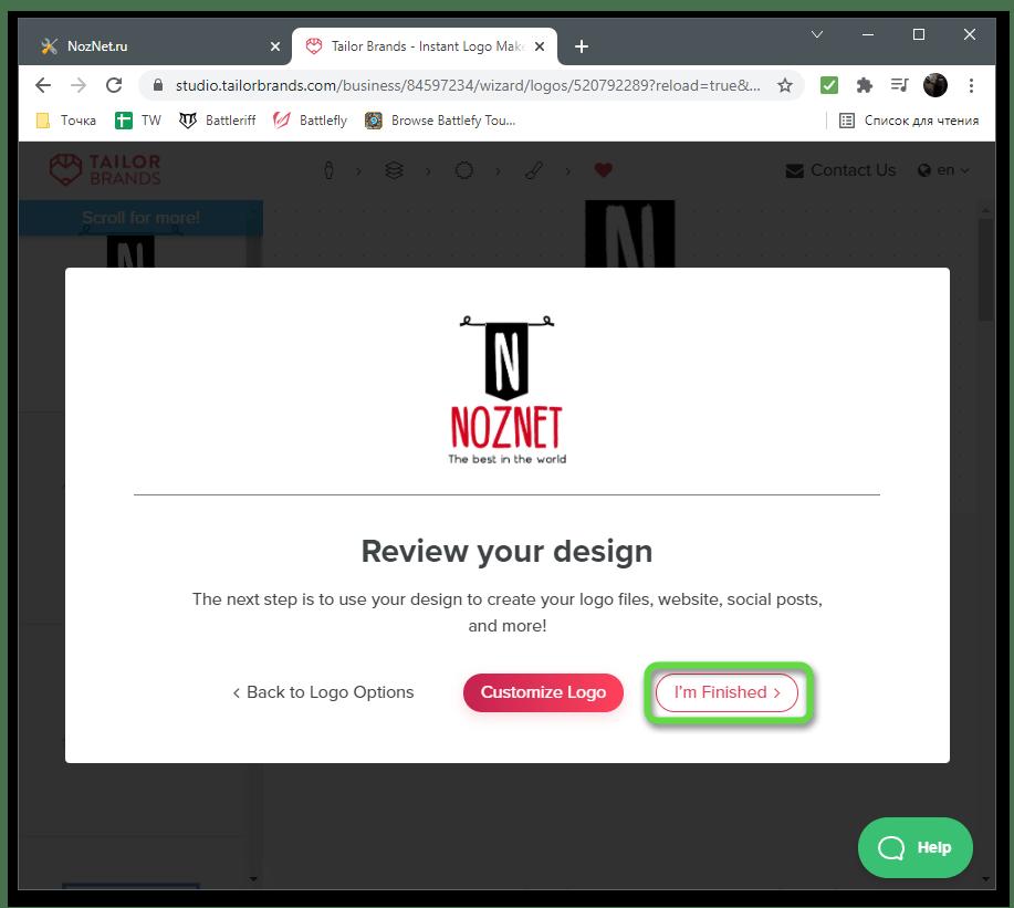 Переход к скачиванию для создания логотипа через онлайн-сервис TailorBrands
