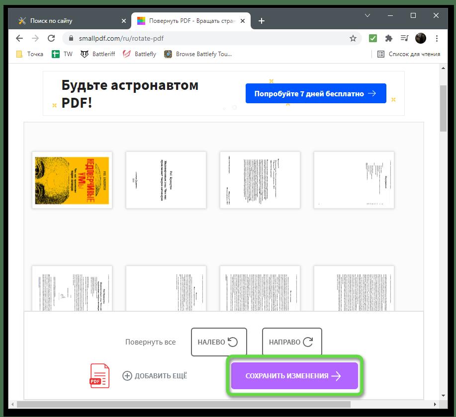 Переход к сохранению для переворота PDF-документа через онлайн-сервис SmallPDF