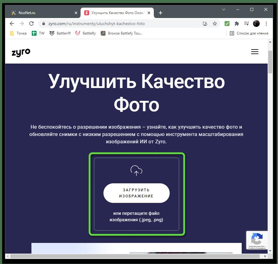Переход к выбору файла для улучшения качества фото через онлайн-сервис Zyro