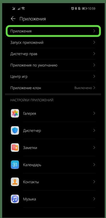 Переход в подраздел Приложения Android для очистки кеша приложения в Honor